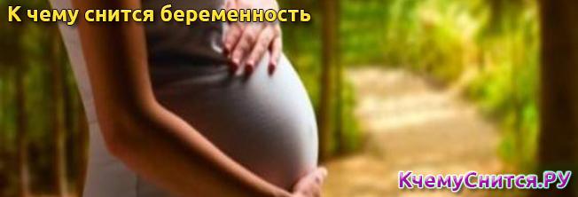 Чего не хватает беременной 99